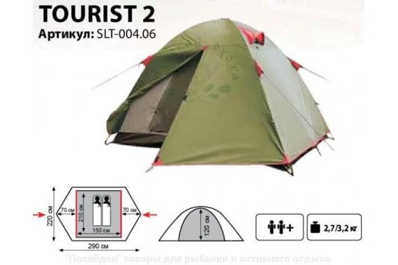 Аренда туристических палаток TRAMP LITE Tourist 2