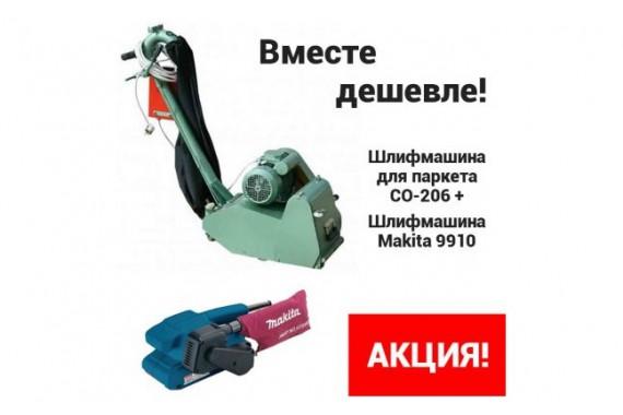 Шлифмашина для паркета СО-206 и шлифмашина Makita 9910