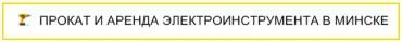 Elektroprokat.by