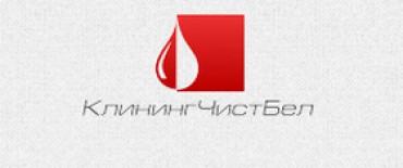 ЧУП «КлинингЧистБел»