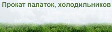 Прокат палаток в Минске