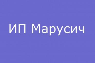 ИП Марусич