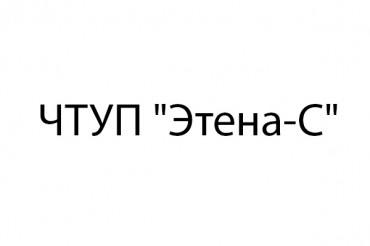 ЧТУП ЭТЕНА -С