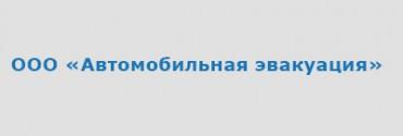 ООО «Автомобильная эвакуация»