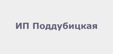 ИП Поддубицкая А.Ю.