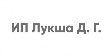 ИП Лукша Д. Г.