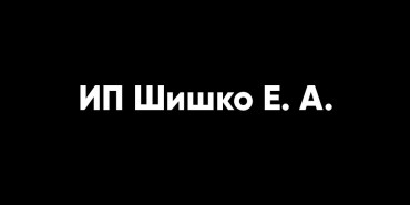 ИП Шишко Е.А.