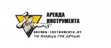 Аренда-Инструмента