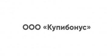 ООО «Купибонус»