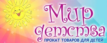 Мир детства Курасовщина.Корженевского 33