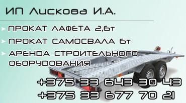 ИП Лискова И.А.