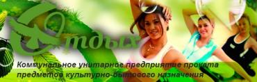 КУП «Отдых» (парк Победы)
